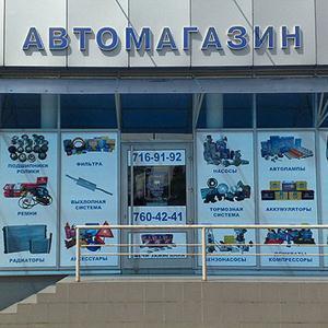 Автомагазины Новоаннинского