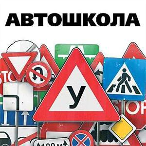 Автошколы Новоаннинского
