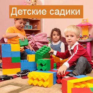 Детские сады Новоаннинского