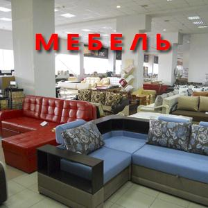 Магазины мебели Новоаннинского