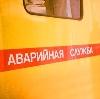 Аварийные службы в Новоаннинском