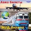Авиа- и ж/д билеты в Новоаннинском