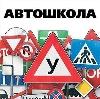 Автошколы в Новоаннинском