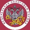 Налоговые инспекции, службы в Новоаннинском