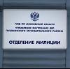 Отделения полиции в Новоаннинском