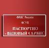 Паспортно-визовые службы в Новоаннинском