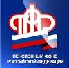 Пенсионные фонды в Новоаннинском