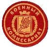 Военкоматы, комиссариаты в Новоаннинском