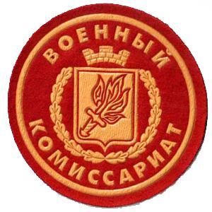 Военкоматы, комиссариаты Новоаннинского